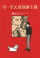 ジーヴス英国紳士録-プリーズ、ジーヴスシリーズ-花とゆめコミックス