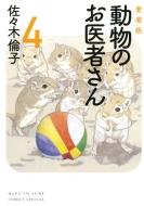 愛蔵版 動物のお医者さん 4 花とゆめコミックス