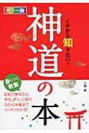 カラー版イチから知りたい!神道の本