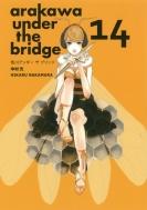 荒川アンダー ザ ブリッジ 14 初回限定特装版 SEコミックスプレミアム