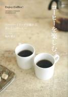 コーヒーを楽しむ。 ペーパードリップで淹れるおいしいコーヒー