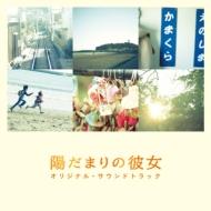 陽だまりの彼女〜オリジナル・サウンドトラック