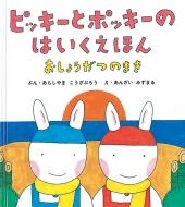 ピッキーとポッキーのはいくえほん おしょうがつのまき 日本傑作絵本シリーズ