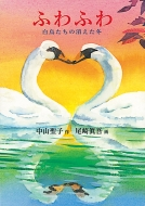 ふわふわ 白鳥たちの消えた冬福音館創作童話シリーズ