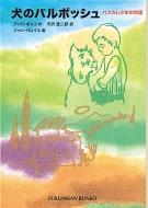 犬のバルボッシュ パスカレ少年の物語 福音館文庫