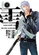 雪人yukito 5 ビッグコミックス