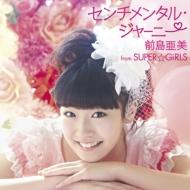 センチメンタル・ジャーニー (+DVD)