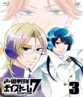 声優戦隊 ボイストーム7 Vol.3