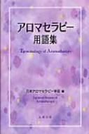アロマセラピー用語集