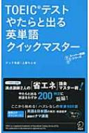 TOEICテストやたらと出る英単語クイックマスター TTTスーパー講師シリーズ
