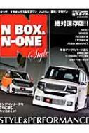 HMV&BOOKS onlineBooks2/N Box & N-one N Style ホンダエヌボックス & エヌワンカーメイクガイド Cartop Mook