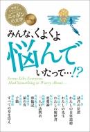 エッセイ みんな、くよくよ悩んでいたって…!? 読書がたのしくなる・ニッポンの文学