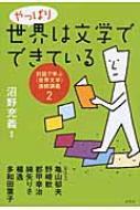 """やっぱり世界は文学でできている 対話で学ぶ""""世界文学""""連続講義2"""