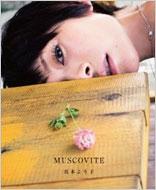 真木よう子写真集 「MUSCOVITE」