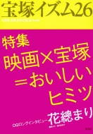 宝塚イズム 26 特集 映画×宝塚=おいしいヒミツ