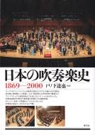 日本の吹奏楽史1869-2000