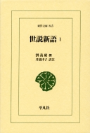 世説新語 1 東洋文庫
