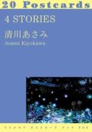 4 STORIES リトルモア ポストカードブック  006