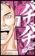 バチバチburst 7 少年チャンピオン・コミックス