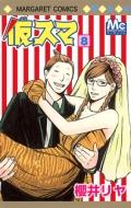 仮スマ 8 マーガレットコミックス