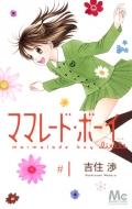 ママレード・ボーイ little 1 マーガレットコミックス