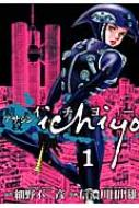 アサシン Ichiyo 1 ヒーローズコミックス