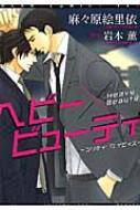 ヘビー×ビューティ -プリティ・ベイビィズ-ディアプラス・コミックス