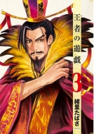 王者の遊戯 3 バンチコミックス
