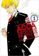 ACCA13区監察課 1 ビッグガンガンコミックススーパー