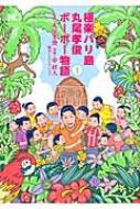 極楽バリ島 丸尾孝俊ボーボー物語 1 ニチブン・コミックス