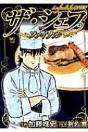 ザ・シェフ -ファイナル-ニチブン・コミックス