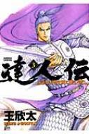 達人伝-9万里を風に乗り-3 アクションコミックス