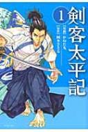 剣客太平記 1 Spコミックス