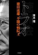 トラオ 徳田虎雄不随の病院王 小学館文庫