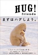 Hug! Friend セラピー・フォトブック 小学館sjムック