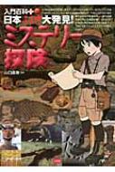 日本ふしぎ大発見!ミステリー探険 入門百科+