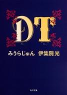 DT 角川文庫