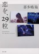 恋を、29粒 角川文庫