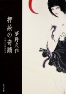 押絵の奇蹟 角川文庫