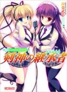 剣神の継承者 1 CD付き特装版 MFコミックス アライブシリーズ
