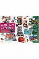 香港トラムでぶらり女子旅 地球の歩き方BOOKS