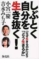 ローチケHMVBooks2/しぶとく自分を生き抜く!