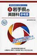 Books2/岩手県の英語科参考書 2015年度版 教員採用試験「参考書」シリーズ
