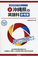 Books2/沖縄県の英語科参考書 2015年度版 教員採用試験「参考書」シリーズ