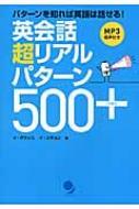 英会話超リアルパターン500+パターンを知れば英語は話せる!