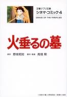シネマ・コミック 4 火垂るの墓 文春ジブリ文庫