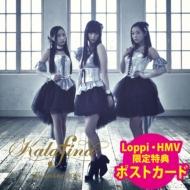 Kalafina / 2014年カレンダー【Loppi・HMV限定特典】