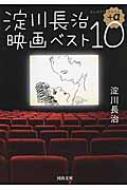 淀川長治映画ベスト10+α 河出文庫