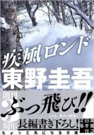疾風ロンド 実業之日本社文庫