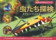 虫たち探検 身近でふしぎな生き物たちの世界へ 科学しかけえほんシリーズ